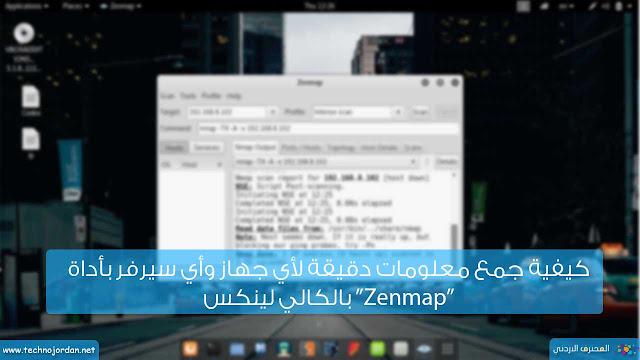 كيفية جمع معلومات دقيقة لأي جهاز وأي سيرفر بأداة Zenmap بالكالي لينكس ، دورة كالي لينكس ، اختراق بالكالي لينكس ، kali linux