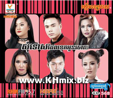 RHM CD Vol 568 | Khmer Song 2017