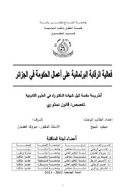 فعالية الرقابة البرلمانية على أعمال الحكومة في الجزائر - رسالة دكتوراه