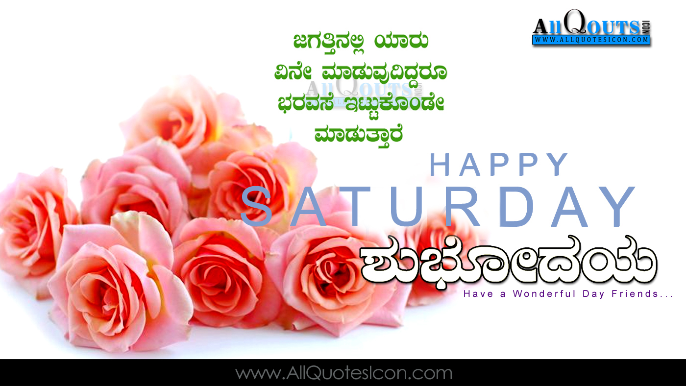 Happy Friday Images Best Kannada Good Morning Quotes Pictures For