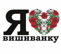 Усезнайки та всевмійки !!!  Вишиванка цвіте над Україною 123317467bcce