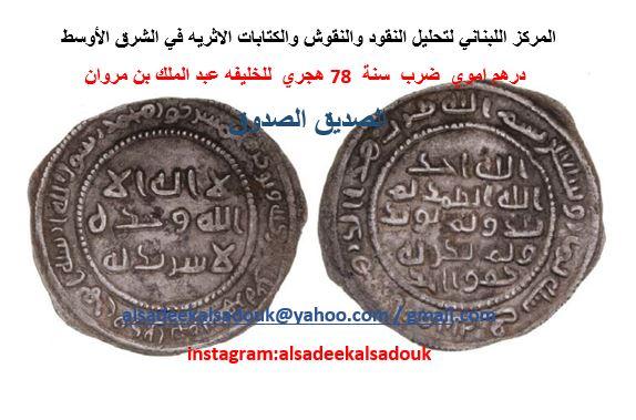 درهم اموي نادر ضرب ارمينيه  سنة 78 هجري لعبد الملك بن مرون  87H