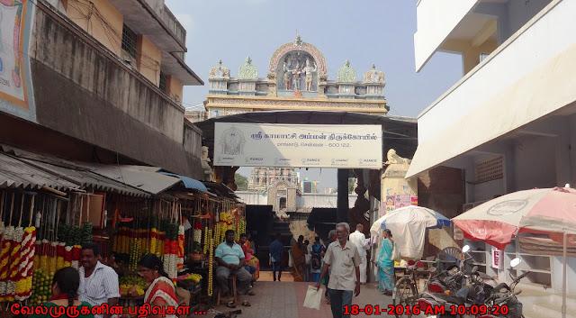 Kamakshi Amman Temple Mangadu Chennai