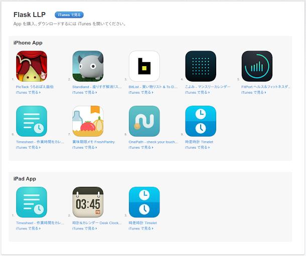Flaskの小川秀子さんが開発したiOSアプリ