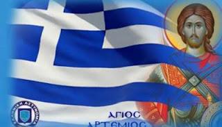 Άγιος Αρτέμιος: Σήμερα η γιορτή του προστάτη της ΕΛ.ΑΣ .