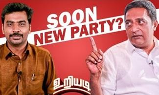 பிரகாஷ் ராஜ்க்கு தேர்தல் நிதி எங்க இருந்து வருது ? | Uriyadi 01