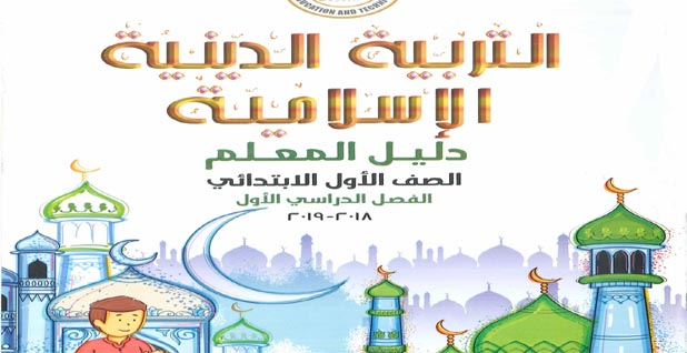 تحميل دليل المعلم لكتاب التربية الإسلامية للصف الأول الابتدائي ترم أول 2019 المنهج الجديد
