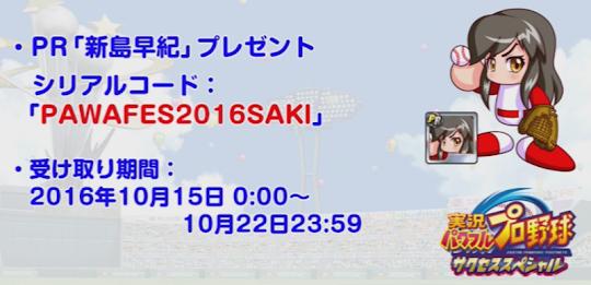「パワプロフェスティバル2016」大阪大会 PR「新島早紀」プレゼント