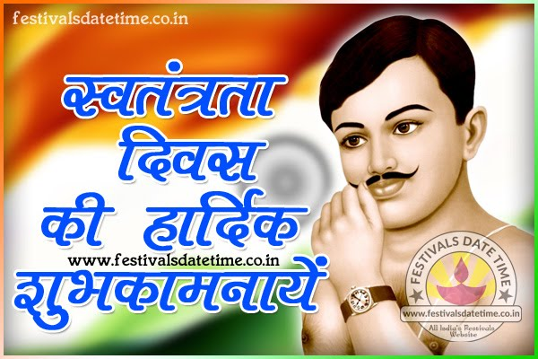 Independence Day Hindi Wallpaper of Chandra Shekhar Azad , स्वतंत्रता दिवस चंद्रशेखर आजाद हिंदी वॉलपेपर फ्री डाउनलोड