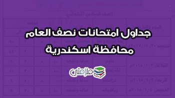 جدول امتحانات نصف العام 2018 محافظة اسكندرية