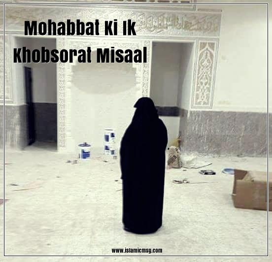 Mohabbat Ki Ik Khobsorat Misaal
