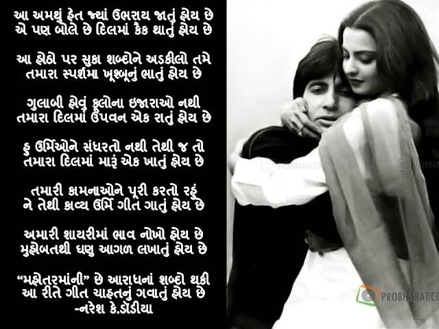 आ अमथुं हेत ज्यां उभराय जातुं होय छे Gujarati Gazal By Naresh K. Dodia