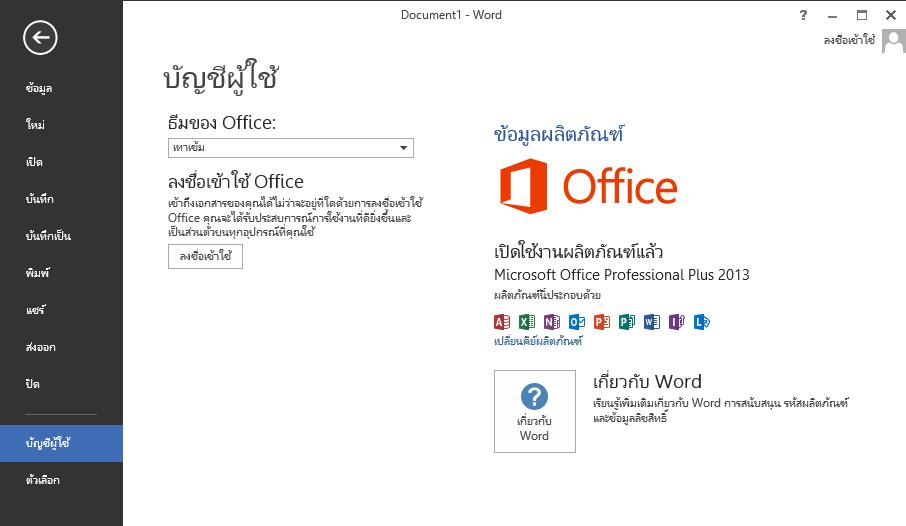 Download_MicrosoftOffice_2013_full_crack