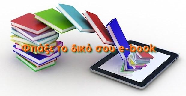 [How to]: Πως να φτιάξεις το δικό σου ηλεκτρονικό βιβλίο