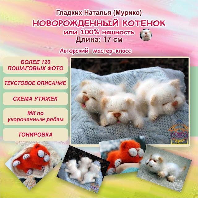 Мк, мастер-класс, вязаный котенок спицами, игрушки спицами, описание игрушек