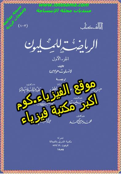 الرياضه للمليون- مترجم كاملاً PDF