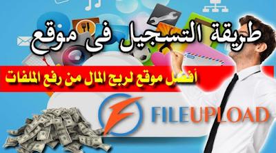 شرح طريقة التسجيل فى موقع file upload لربح المال عن طريقة رفع الملفات بحد ادنى 1$