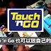 现在连Touch 'n Go 都可以放自己的照片了!来订制自己的Touch 'n Go Card!
