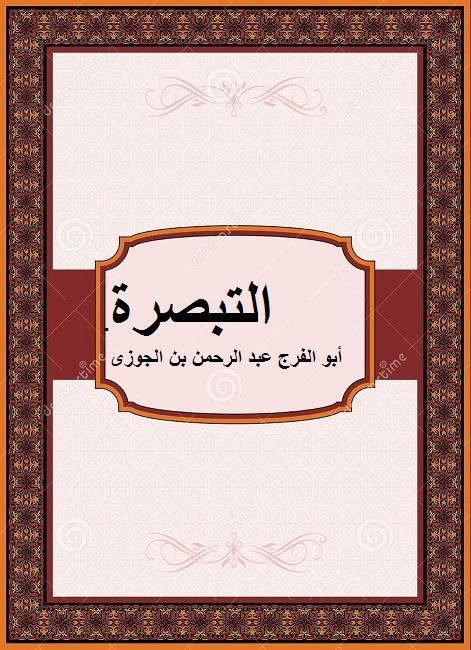 التبصرة. أبو الفرج عبد الرحمن بن الجوزى