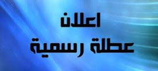 هل غداً الأثنين 23-7-2018 اجازة رسمية بمناسبة ذكري 23 يوليو في القطاع العام والخاص بمصر