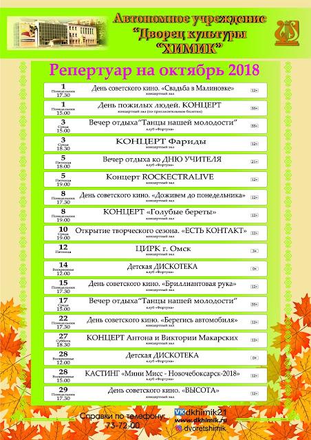 Афиша ДК Химик города Новочебоксарск