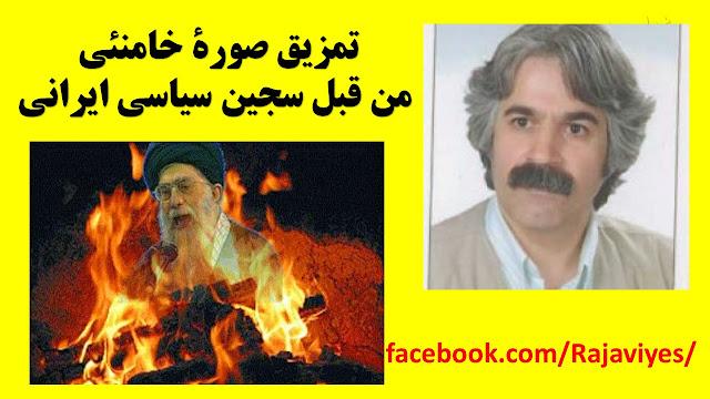 تمزيق صورة خامنئي من قبل سجين سياسي ايراني
