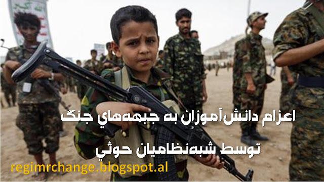 اعزام دانشآموزان به جبهههای جنگ توسط شبهنظامیان حوثی