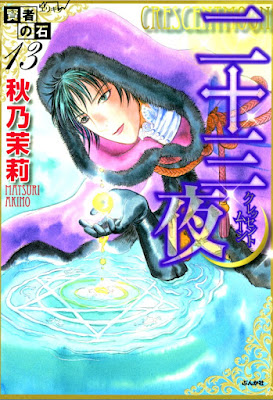賢者の石 第01-13巻 [Kenja no Ishi vol 01-13] rar free download updated daily