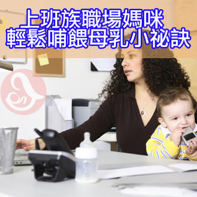 上班族餵母奶 哺乳