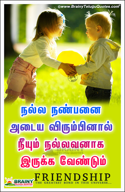 Famous Tamil Best Friendship Messages Be A Best Friend Quotes In Tamil