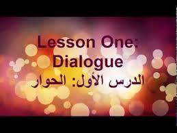 تحضير درس الحوار للسنة الثانية متوسط في اللغة العربية الجيل الثاني