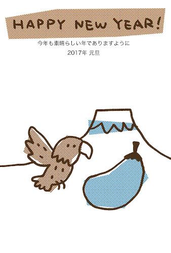 一富士二鷹三茄子のゆるかわ年賀状