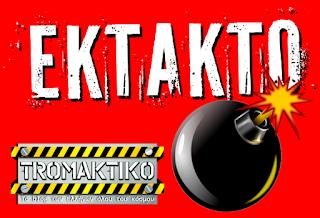 ΕΚΤΑΚΤΟ - Ένταση και διακοπή στο Ολυμπιακός - Ερυθρός Αστέρας