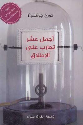 كتاب أجمل عشر تجارب على الإطلاق