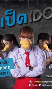 Download Duck เป็ด Idol 2016 Full Episode 1 - 8 [END] Thai Movie Subtitle Indonesia
