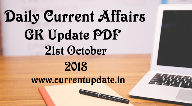 Daily Current Affairs 21st October 2018 For All Competitive Exams | Daily GK Update PDF