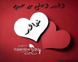 صور عيد الحب 2017 احلى مع اسمك واسم حبيبك
