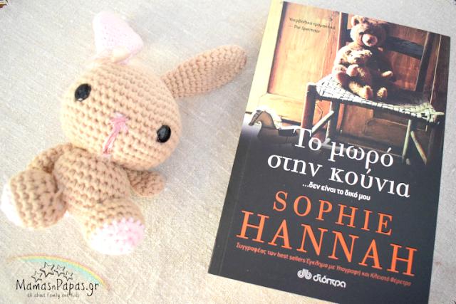 Sophie Hannah Εκδόσεις Διόπτρα