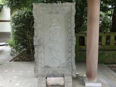 三島神社の扁額