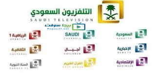 تردد القنوات السعودية hd الجديد