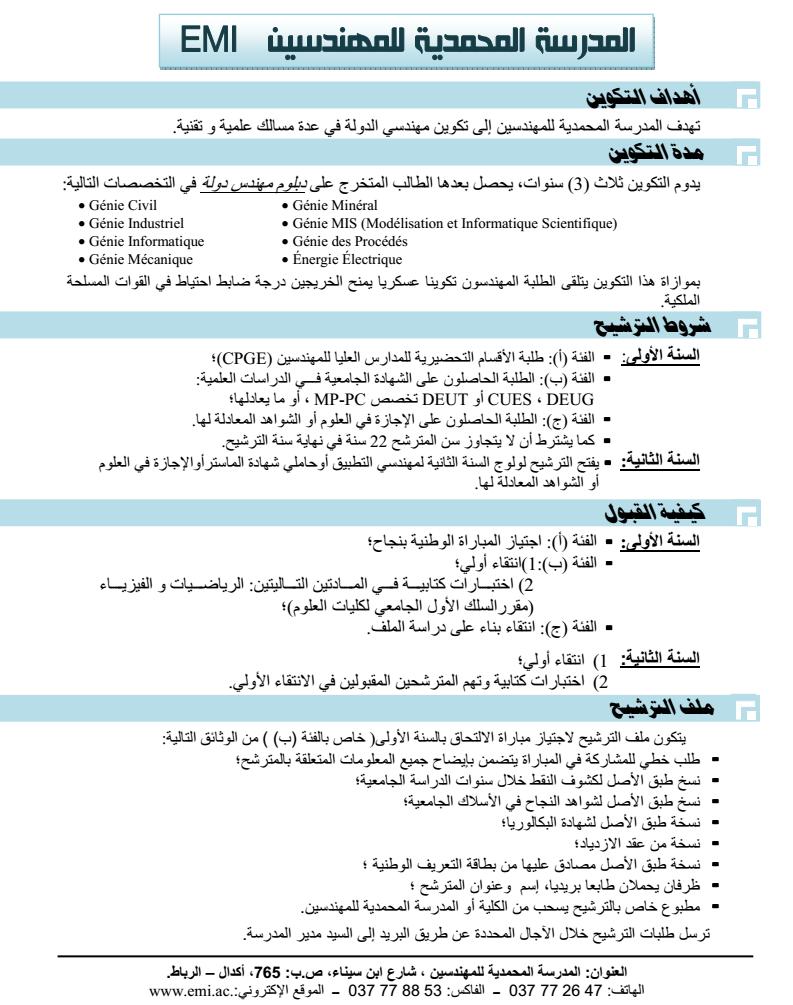 Ecole Mohammedia D'Ingénieur | EMI | المدرسة المحمدية للمهندسين
