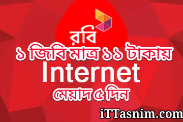 Robi internet offer 2018 | 1 GB only at 11 taka | Validity 5 day