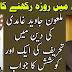 Javed Ahmed Ghamidi Ki Deen Main Tehreef Ki Koshish | Exams Me Roza Chorna Jaiz? Mufti Tariq Masood