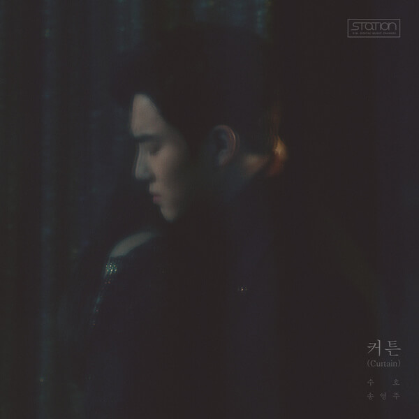 Suho of EXO (수호) & Song Young Joo (송영주) – 커튼 (Curtain) Lyrics Single: 커튼 (Curtain) Lyrics: LEONALION Composition: LEONALION Arrangement: LEONALION Release date: 2017.02.03  HANGUL 커튼이 막을 내려도 이제 난 혼자 외롭게 있지 않아 지금 이 노랠 부르면 함께한 그 때로 돌아가는 거니까  눈이 부시게 아름다운 널 Oh 잊을 수가 없어 난 힘이 들지만 Baby 내가 더 힘이 드는 건