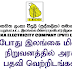 Lanka Electricity Company - Job Opportunities