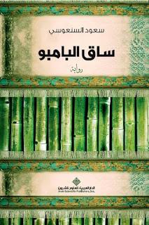 تحميل رواية ساق البامبو pdf لسعود السنعوسي