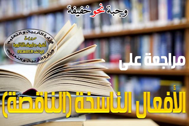 لغة عربية - وجبة نحو خفيفة - الأفعال الناسخة