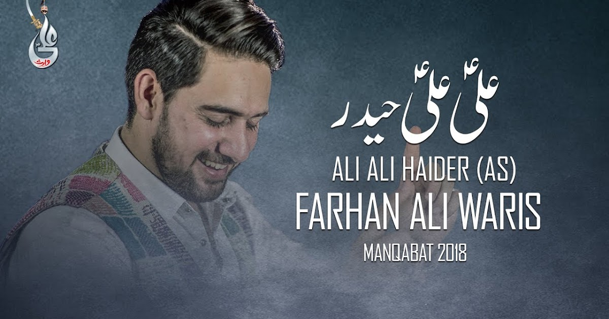Ali Maula Qasida: Ali Ali Haider Manqabat Lyrics Farhan Ali Waris 2018