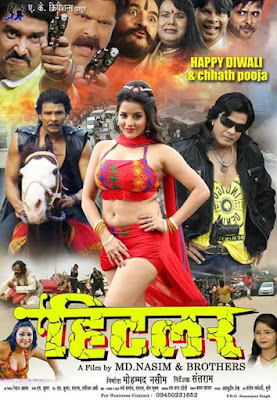 Hitler Bhojpuri Movies