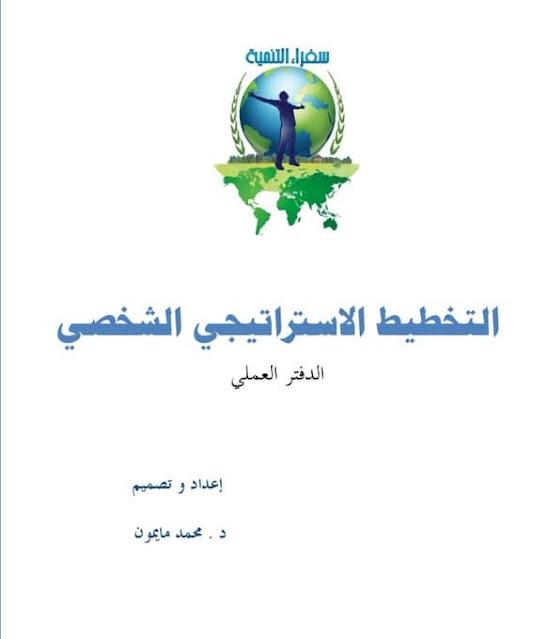 كتاب التخطيط الاستراتيجي Strategic Planning Book